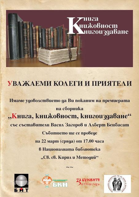 """Премиера на сборника """"Книга, книжовност, книгоиздаване"""""""
