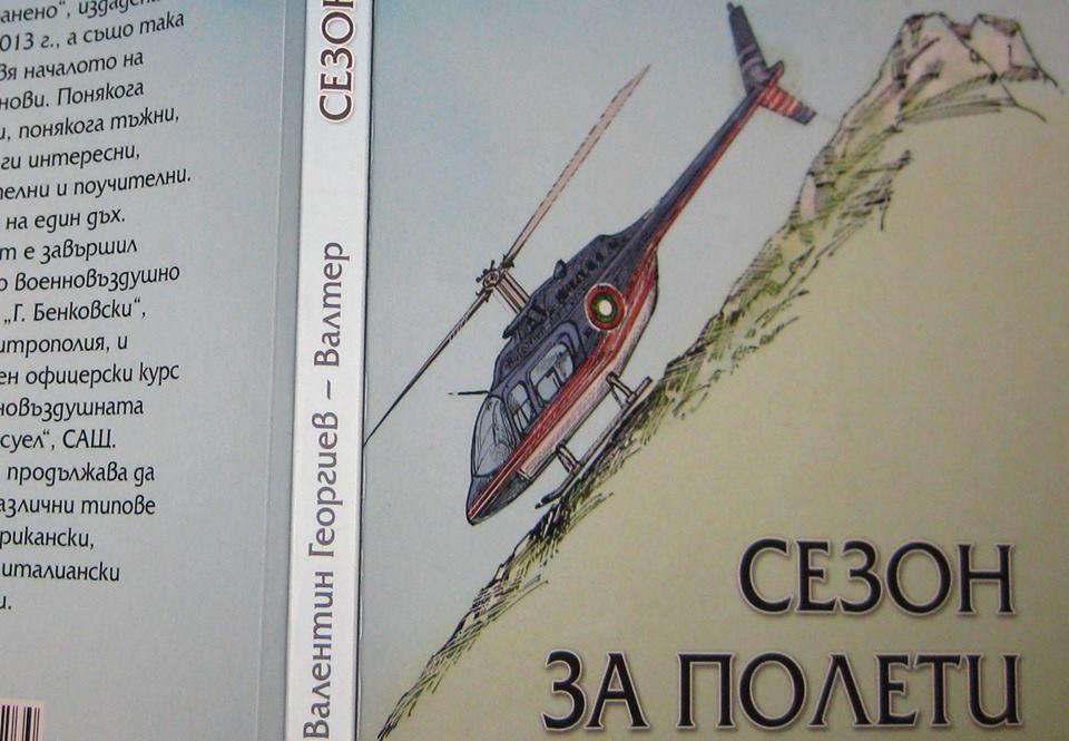 """Представяне на книгата """"Сезон за полети"""" в София"""