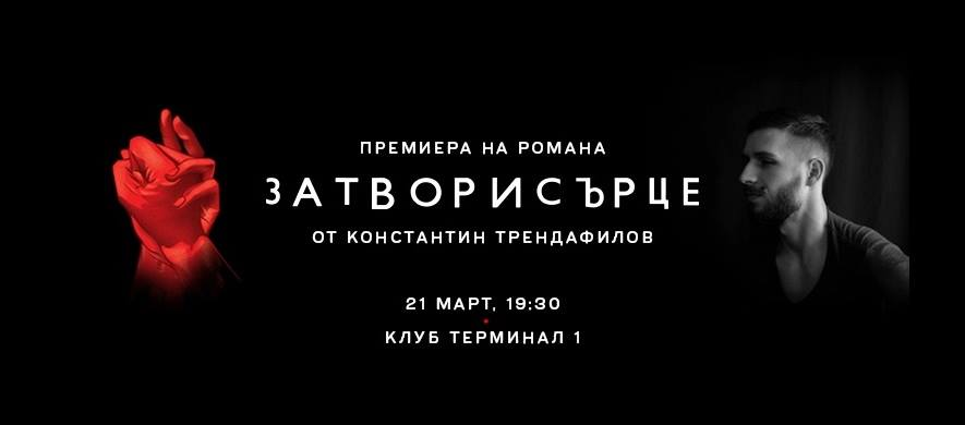 """Премиера на романа """"Затворисърце"""" от Константин Трендафилов"""