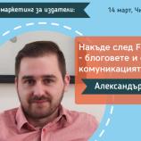 Александър Кръстев: Инвестицията в собствени комуникационни канали си заслужава винаги