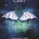 """Подготовката за Апокалипсиса продължава в """"Ангелски свят"""""""