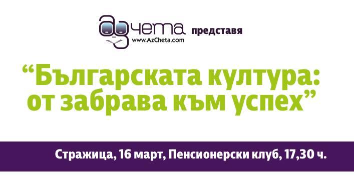 Българската култура - от забрава към успех в Стражица