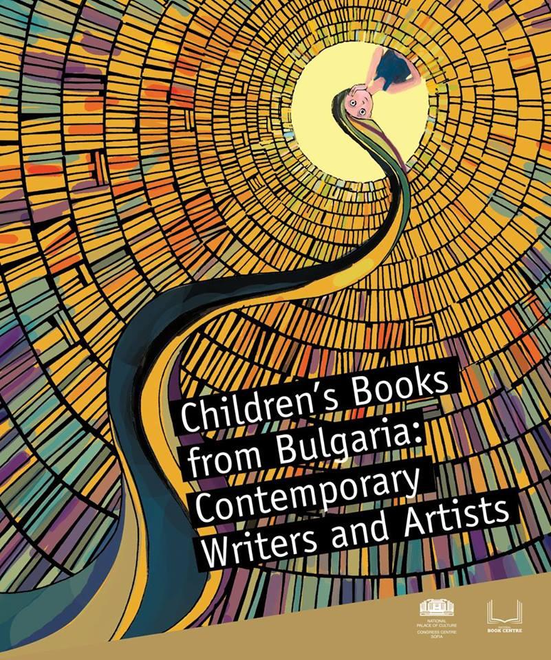 Детски книги от България: Съвременни писатели и художници
