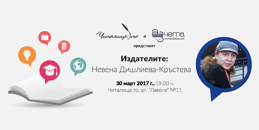 Издателите: Невена Дишлиева-Кръстева и ICU
