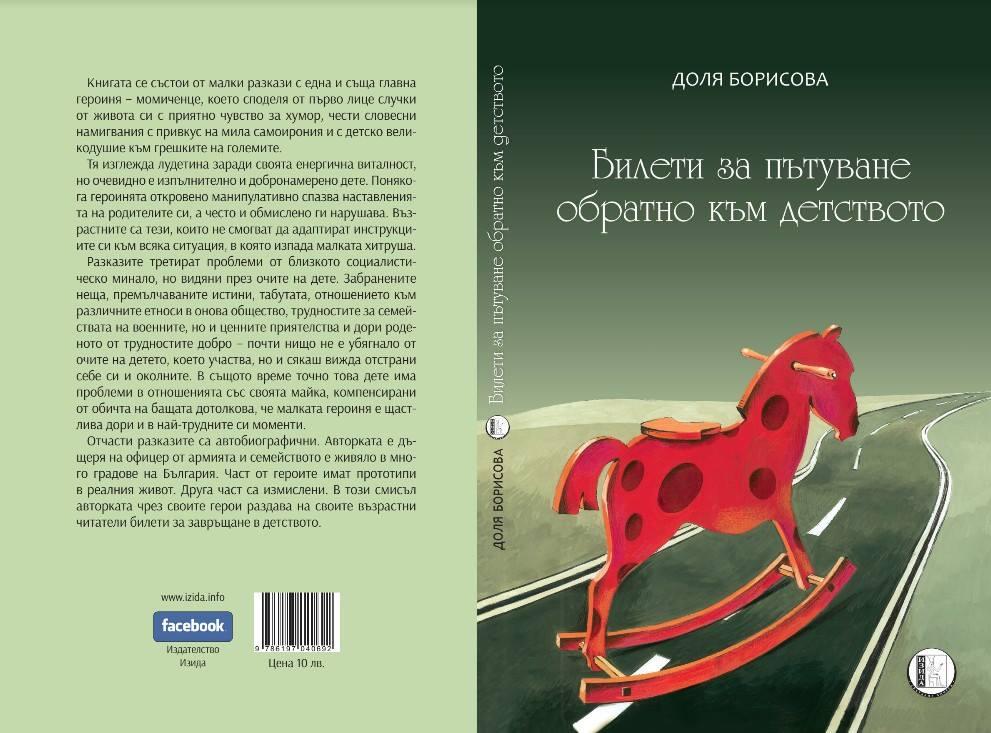 Представяне на сборника с разкази на Доля Борисова Чикакчиева в Стара Загора