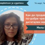 Мила Кръстева: Фокусирайки се само върху продажбите, губим 98% от възможностите за контакт с читателите