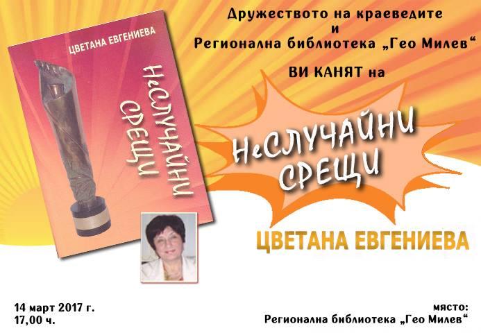 """Представяне на книгата """"НеСЛУЧАЙНИ срещи"""" от Цветана Евгениева"""