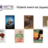 Новите книги на седмицата – 4 март 2017