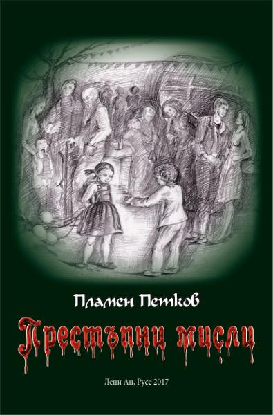 """Премиера на дебютната книга на Пламен Петков """"Престъпни мисли"""" в Русе"""