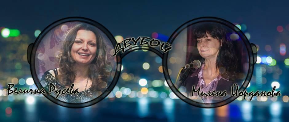 Поетически двубой в Ямбол: Величка Русева срещу Милена Йорданова