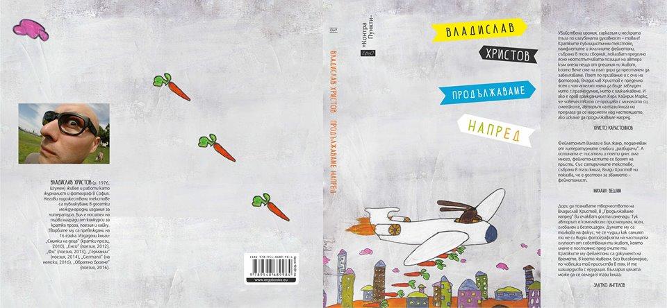 """Премиера на книгата """"Продължаваме напред"""" от Владислав Христов"""