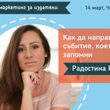 Радостина Николова: В книжния бизнес събитията са съществена част от маркетинговия микс