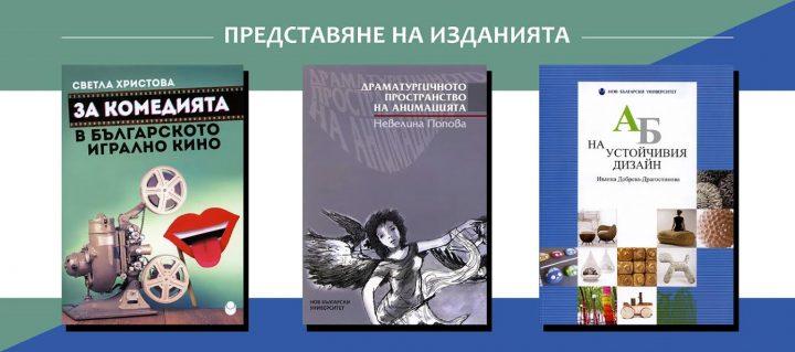 Представяне на три нови издания на Нов български университет