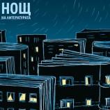 Нощ на литературата и в 12 български града на 10 май