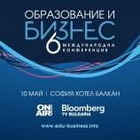"""Шестата международна конференция на Bulgaria ON AIR """"Образование и бизнес"""" събира отличниците и иноваторите"""
