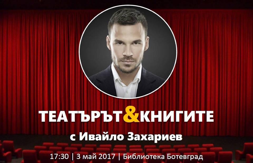 Театърът и книгите с Ивайло Захариев