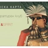 """Александър Кръстев на гости на""""Spirt and Spirit"""" в Пловдив тази вечер"""