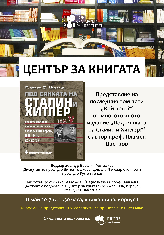 """Представяне на т. 5 от """"Под сянката на Сталин и Хитлер"""""""