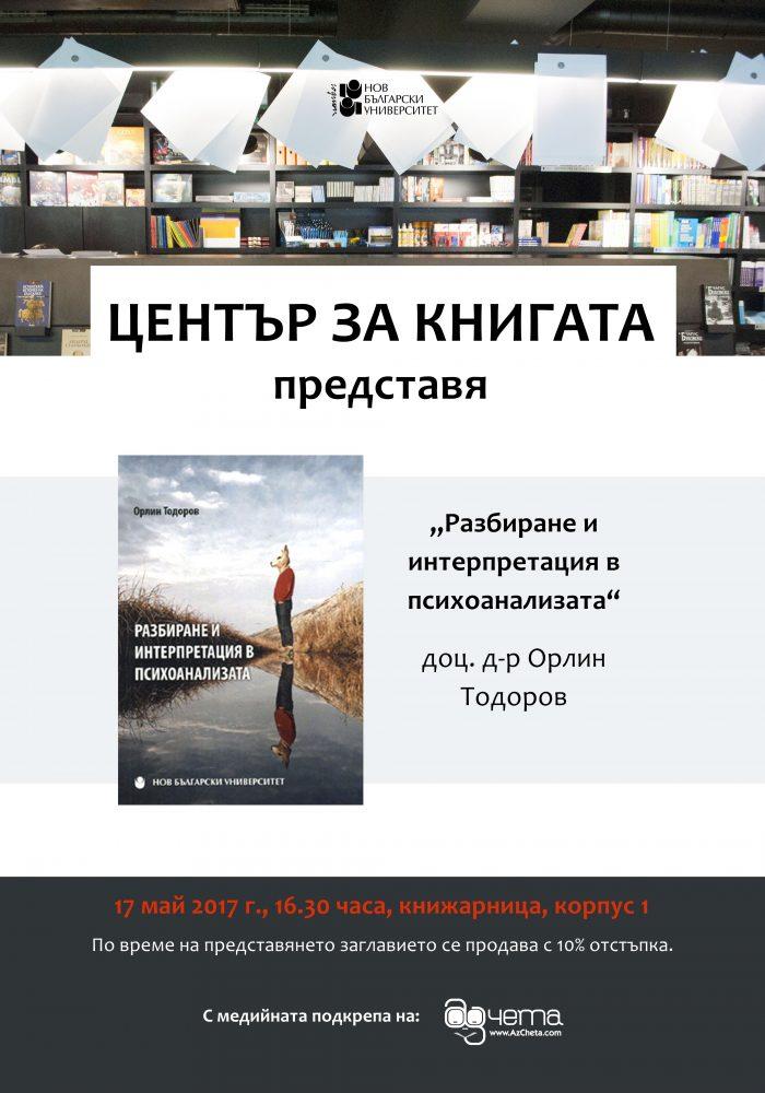 """Представяне на """"Разбиране и интерпретация в психоанализата"""" от доц. д-р Орлин Тодоров"""
