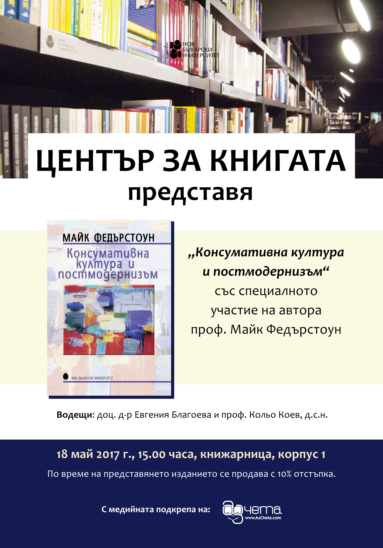 """Представяне на най-известната книга на професор Федърстоун """"Консумативна култура и постмодернизъм"""""""