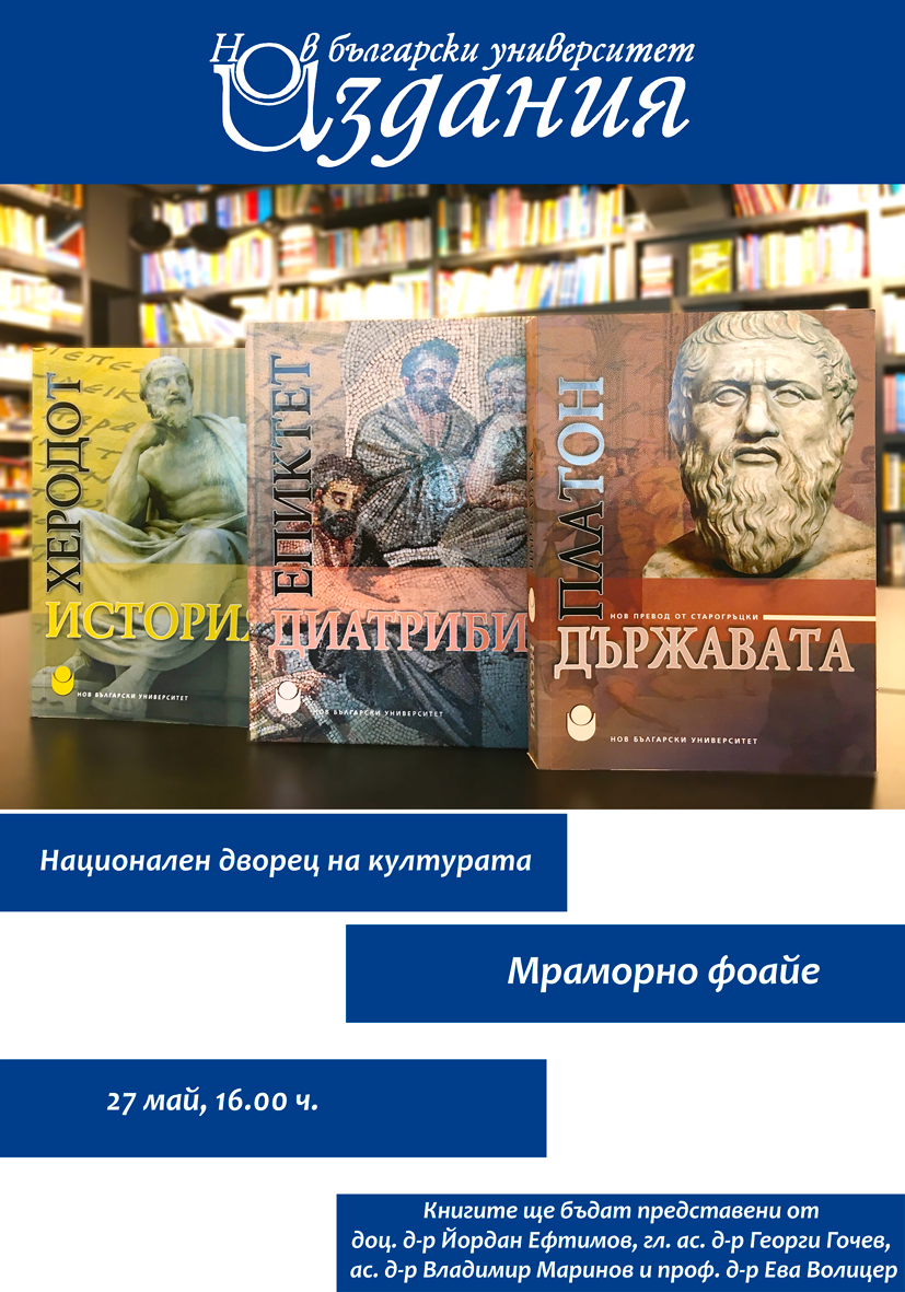 Пролетен базар на книгата 2017: Представяне на издания на НБУ, свързани с Античността
