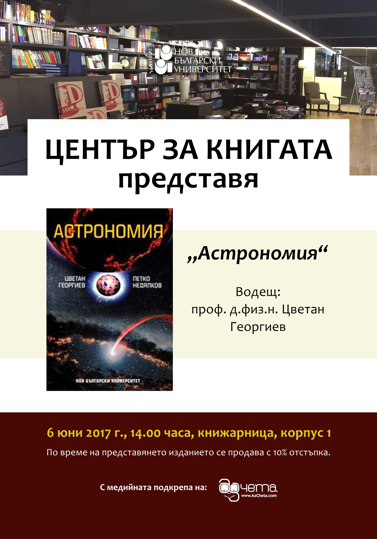 """Представяне на """"Астрономия"""" от проф. д.физ.н. Цветан Георгиев и доц. д- р Петко Недялков"""