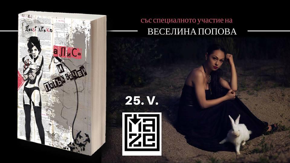 """Представяне на романа """"Алиса и петък вечер"""" от Деси Нико"""