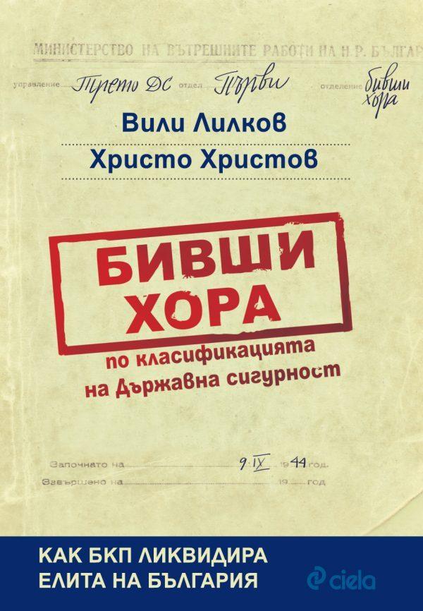 """Премиера на книгата""""Бивши хора по класификацията на Държавна сигурност"""""""