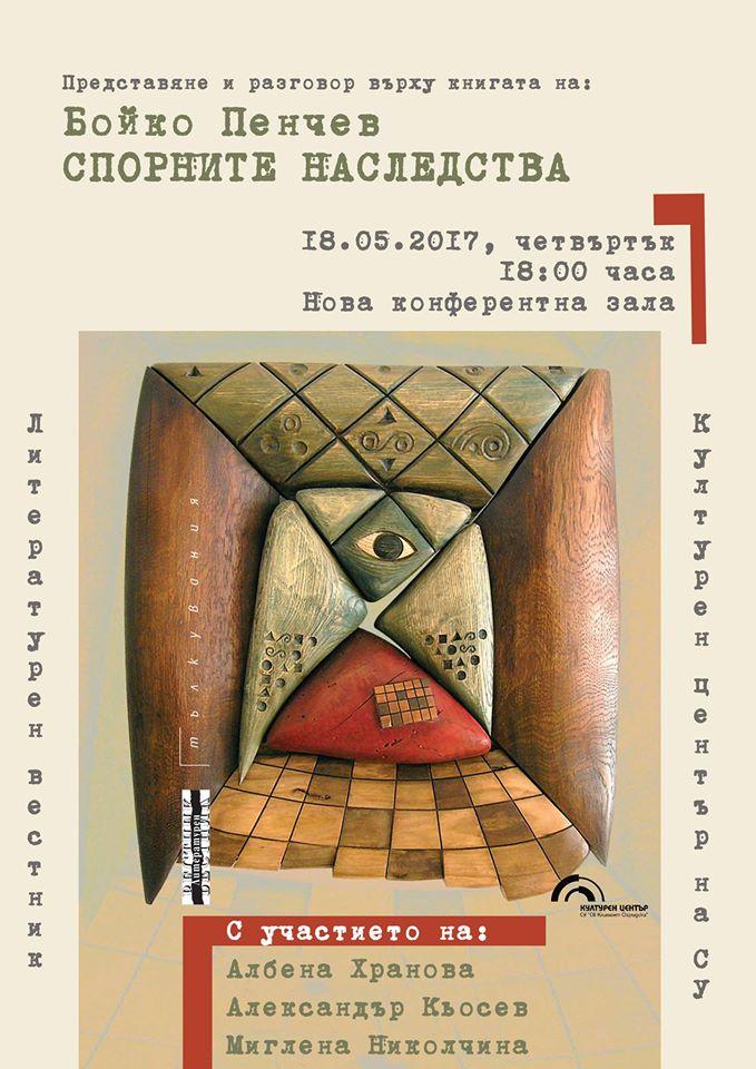 """Представяне на книгата """"Спорните наследства"""" от Бойко Пенчев"""