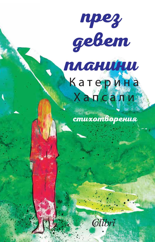 "Поезия ""През девет планини"" с Катерина Хапсали"