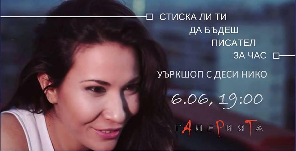 """Уъркшоп с Деси Нико, автор на романа """"Алиса и петък вечер"""", във Велико Търново"""