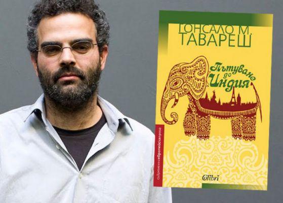 """Представяне на книгата на Гонсало Тавареш """"Пътуване до Индия"""""""