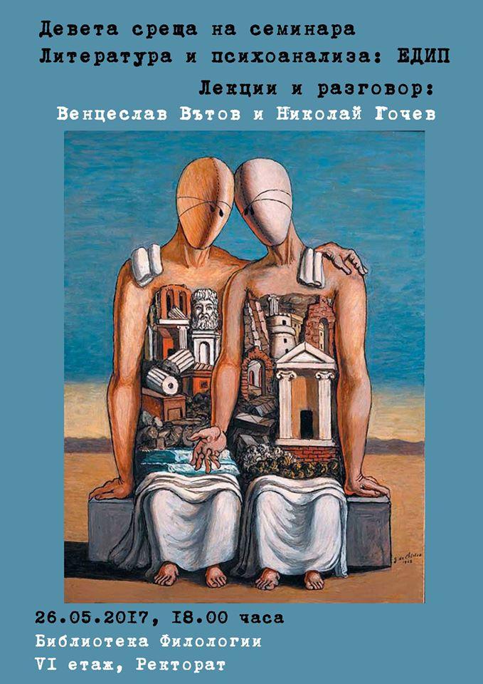 "Семинар ""Литература и психоанализа: Едип"" - девета среща"