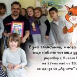 """Тази вечер на щанда на """"Аз чета"""": Никола Райков, таласъмчето и добросъците"""