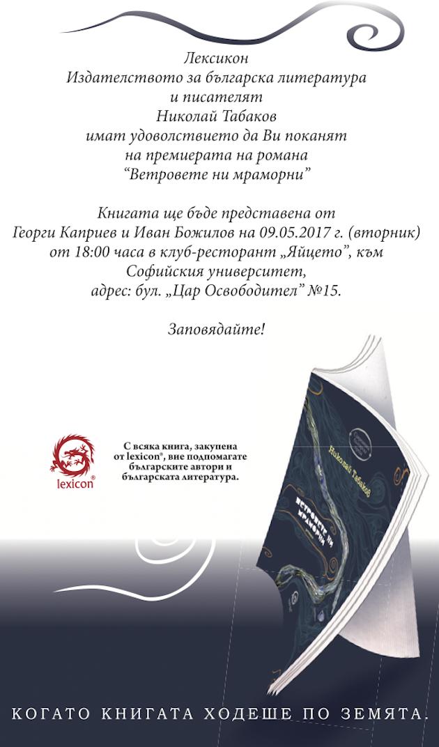 """Премиера на новата книга на Николай Табаков """"Ветровете ни мраморни"""""""