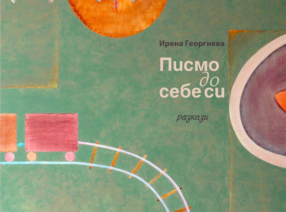 """Представяне на книгата на Ирена Георгиева """"Писмо до себе си"""""""