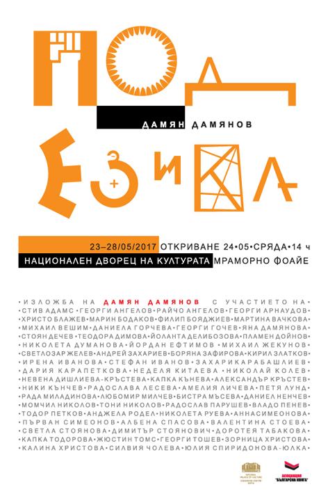 """Представяне на изложбата """"Под езика"""" на Дамян Дамянов"""