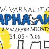 """Идват """"Варна Лит"""" – първите детски и младежки литературни дни в морската столица"""