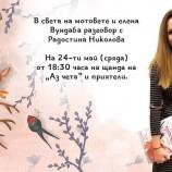 """Тази вечер на щанда на """"Аз чета"""": """"В света на мотовете и елена Вундаба"""" с Радостина Николова"""
