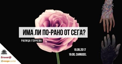 """Премиера на """"Има ли по-рано от сега?"""" от Ралица Генчева"""