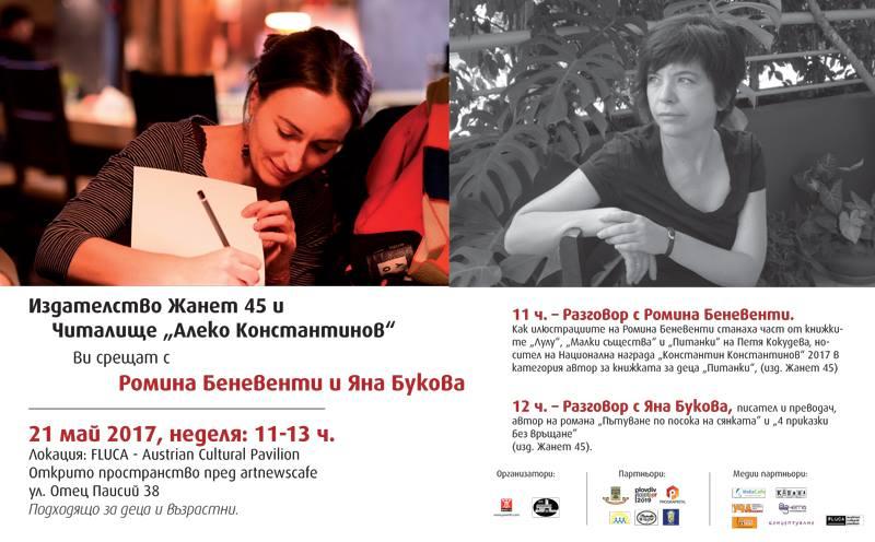 Питанки и Приказки без връщане в неделя с Ромина и Яна в Пловдив