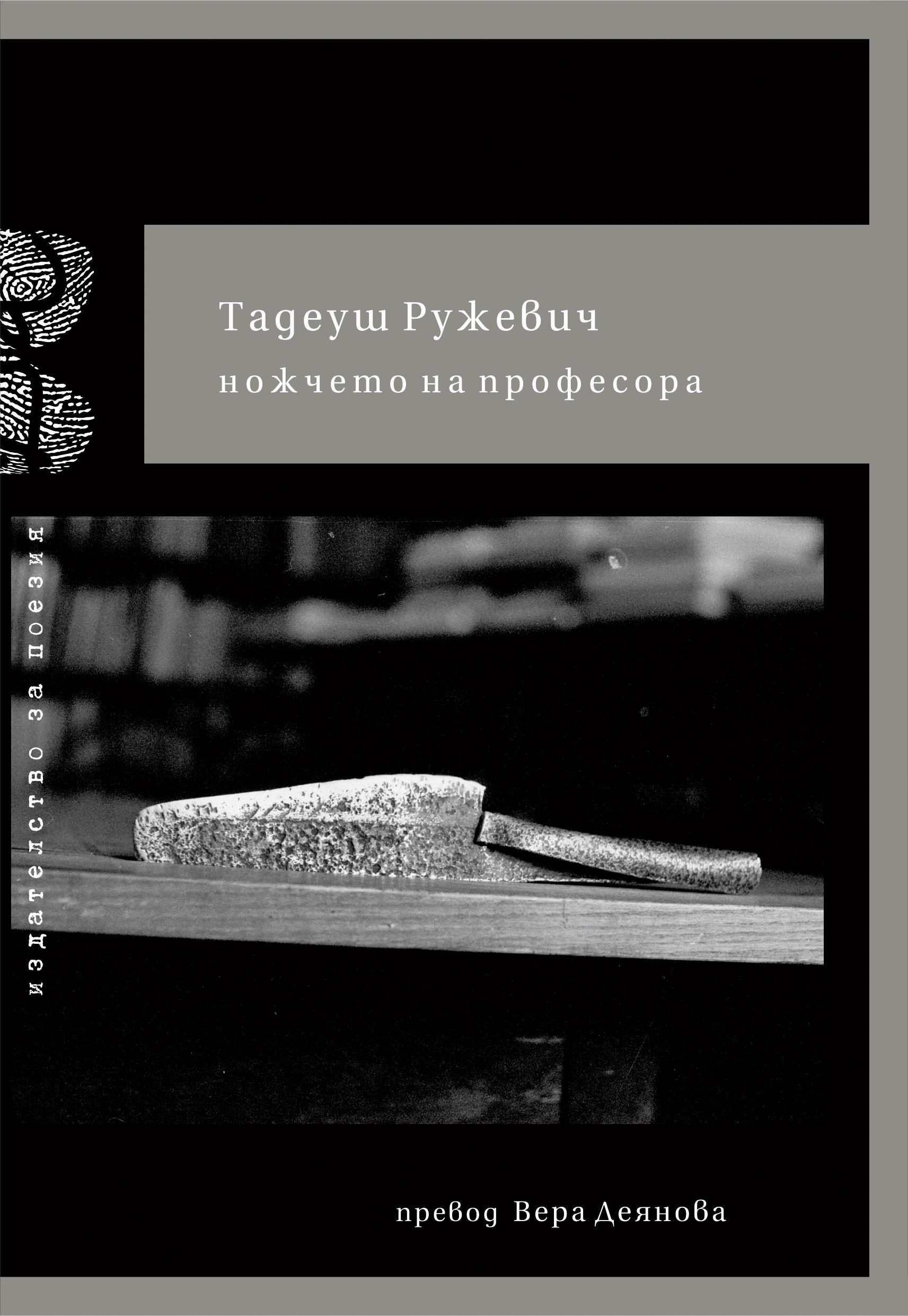 """Представяне на книгата от Тадеуш Ружевич """"Ножчето на професора"""""""