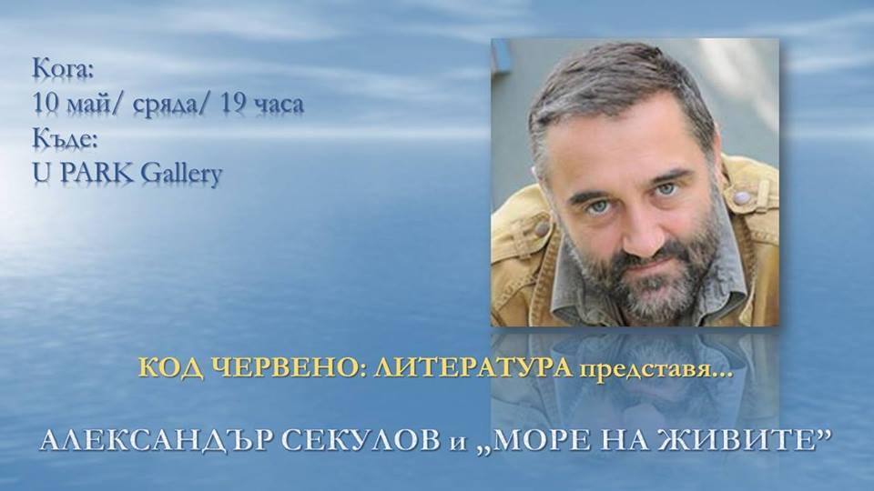 Код червено: литература представя Александър Секулов: Пловдив