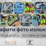 """Скрити графити букви оформят """"един малък град"""" за 24 май"""