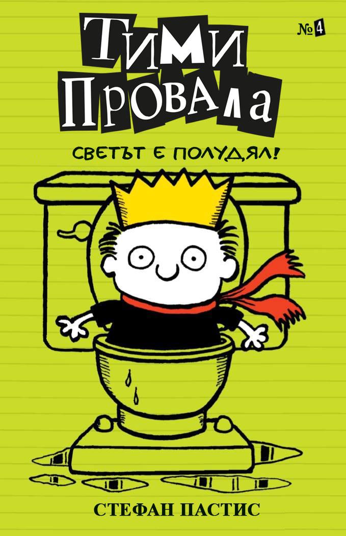 "Стефан Пастис и ""Тими Провала"" гостуват в България!"