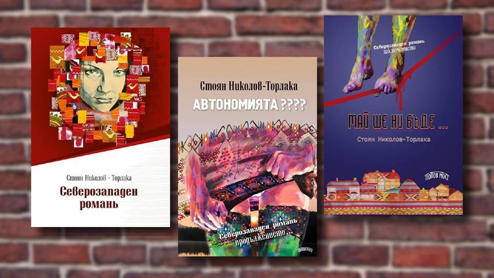 Представяне на Стоян Николов-Торлака
