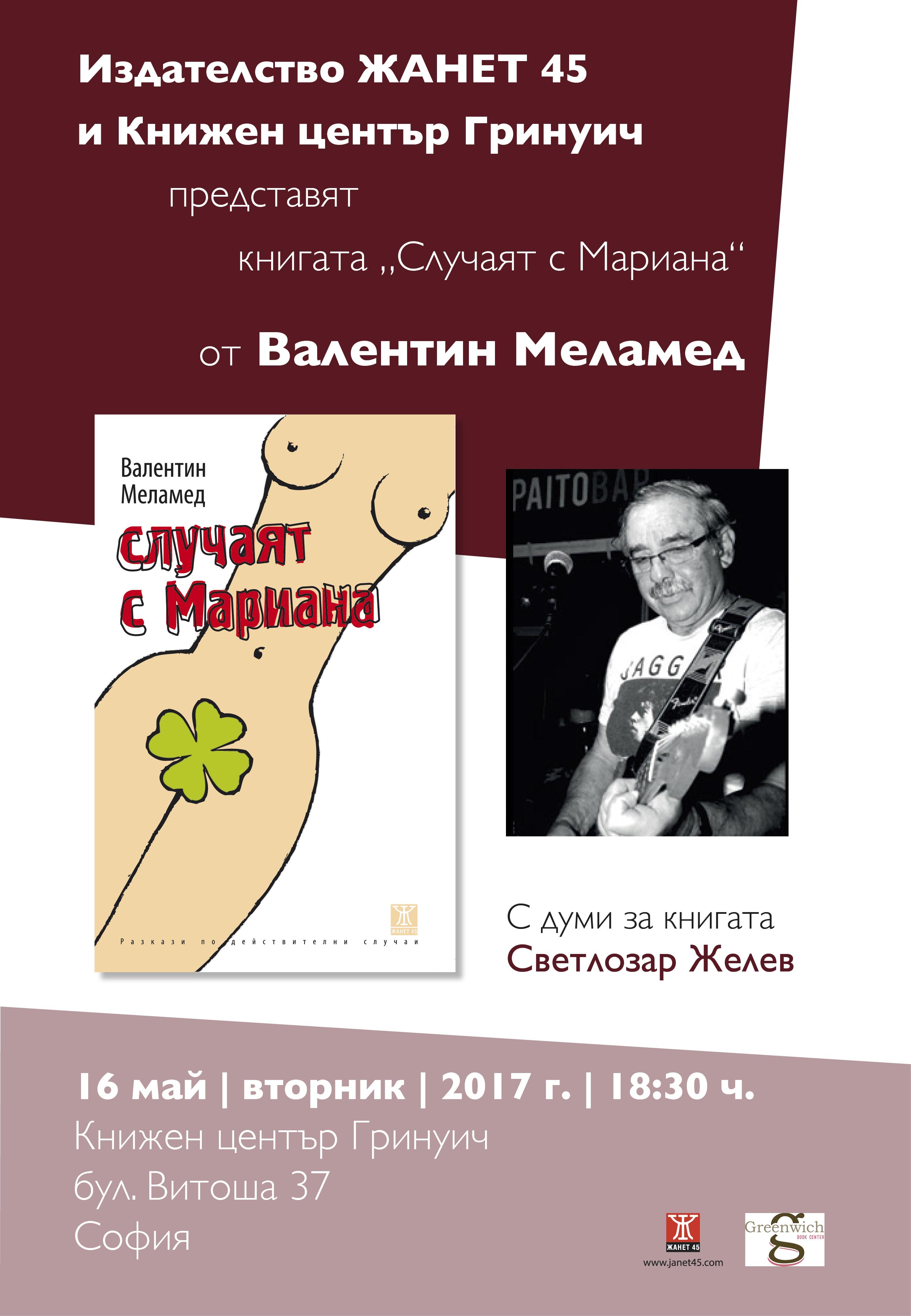"""Валентин Меламед представя """"Случаят с Мариaна"""" в София"""