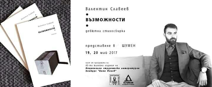 """""""Възможности"""" - дебютна стихосбирка на Валентин Славеев в Шумен"""