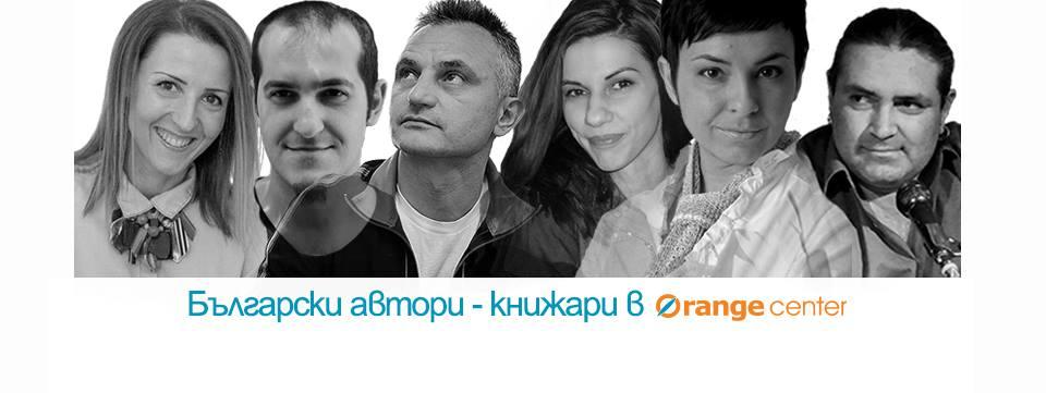 Български автори - книжари в Orange Center на 24 май