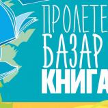 """Откриват Пролетния базар на книгата 2017 на 23 май, """"Аз чета"""" ще има свой шанд"""